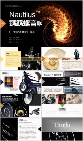鹦鹉螺音响工业设计赏析