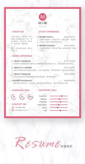 【材貓PPT】簡約大理石紋畢業求職簡歷模板20