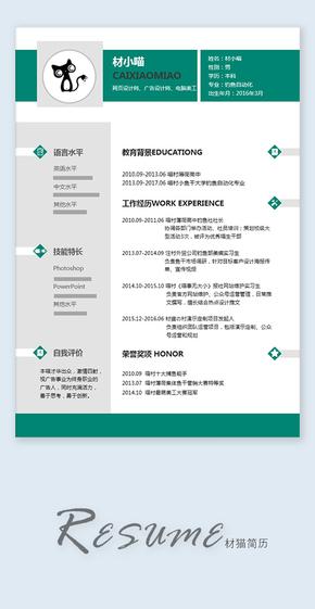 【材貓PPT】綠色簡約風格求職簡歷6