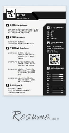 【材貓PPT】黑白畢業簡約求職簡歷1