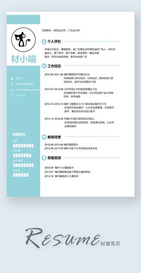 【材貓PPT】藍色清新風格求職簡歷11