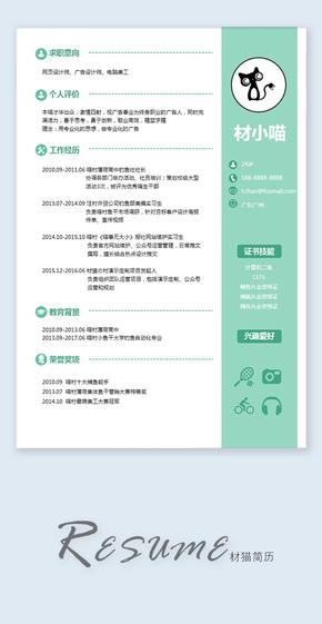 【材貓PPT】綠色清新簡約畢業求職簡歷4