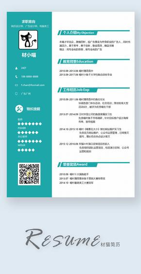 【材貓PPT】綠色清新畢業求職簡歷12