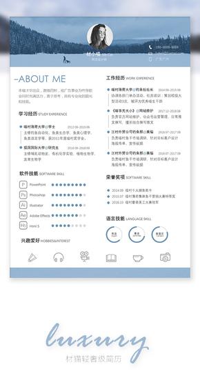 【材貓PPT】輕奢畢業求職簡歷模板10