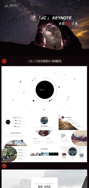 【434p/5套】「JC」KEYNOTE专区精致合集