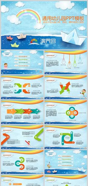 可爱卡通幼儿园童年成长小学课件PPT模板