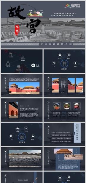 中國古代建筑宮殿故宮介紹PPT模板