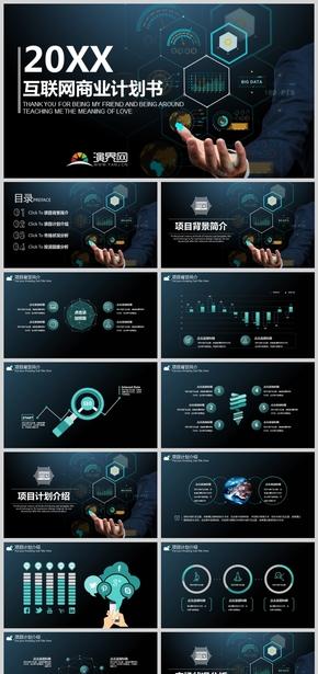 20XX互联网商业计划书PPT模板