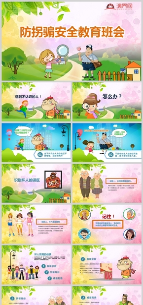 防拐騙(pian)安全教育班(ban)會(hui)