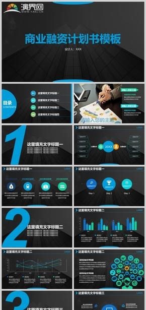 商业融资项目投资产品介绍PPT模板