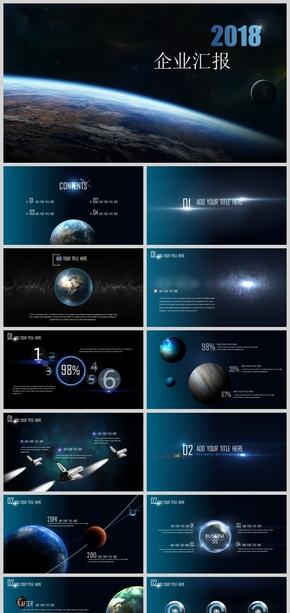 科幻地球形態企業匯報PPT模板