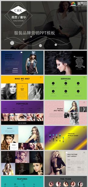欧美风服装品牌营销展览PPT模板