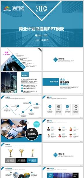 简约型商务通用模板