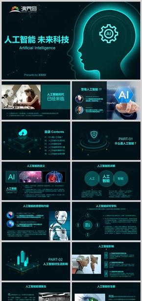 人工智能   未来科技