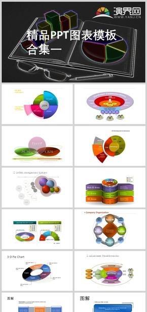 PPT信息图表大合集一,适用于各种场景