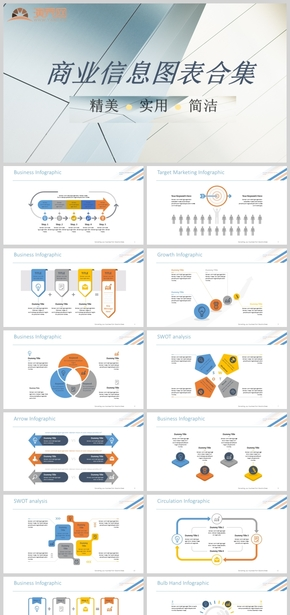 商業信息圖表合集