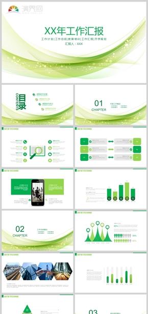 簡約型工作匯報工作計劃教育培訓(xun)PPT