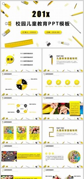 黄色扁平卡通儿童教育PPT模板