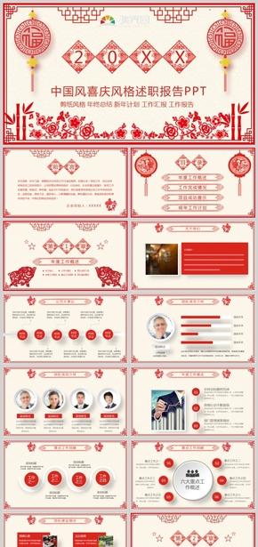 中国风中国红剪纸风通用计划总结汇报PPT模板