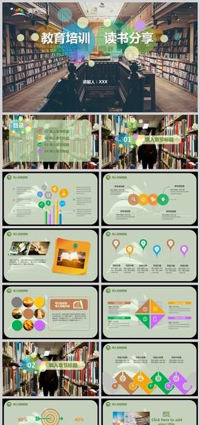 教育教學讀書分享PPT模板(ban)