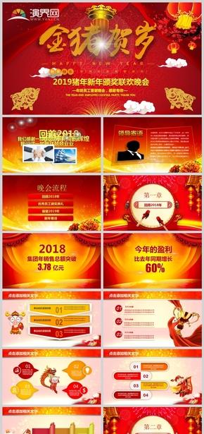 2019猪年新年颁奖联欢晚会(可更改?#35745;?#23646;相、文字)