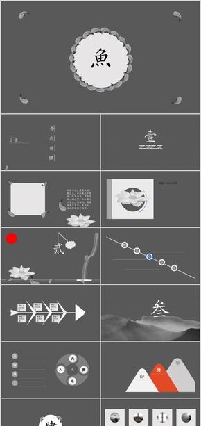 黑白中国风工作汇报/总结PPT模板