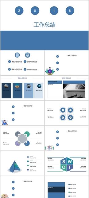 藍色扁平工作匯報總結PPT模板