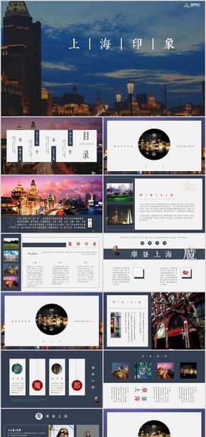 上海城市旅游風光介紹PPT模板