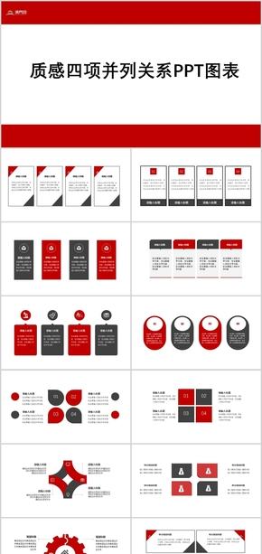 红黑质感四项并列关系PPT通用图表