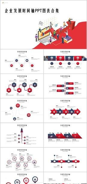 紅色漸變企業發展時間軸PPT圖表合集