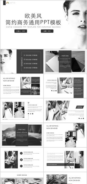 黑白欧美时尚简约商务通用PPT模板