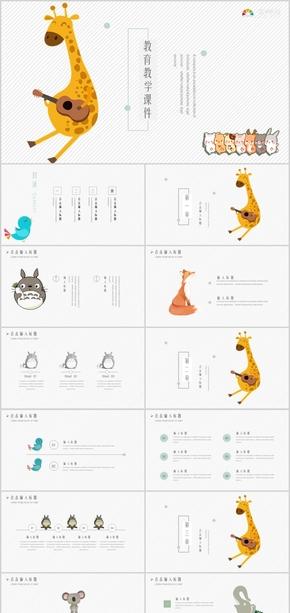 动物卡通教育教学课件PPT模板