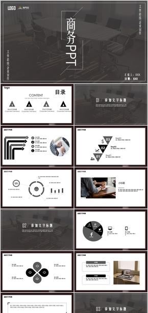 黑色簡約風商務匯報總結企業宣傳PPT模板