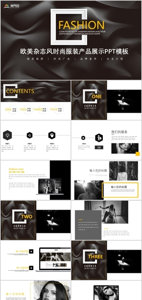 欧美杂志风时尚产品介绍展示商业计划企业宣传PPT模板
