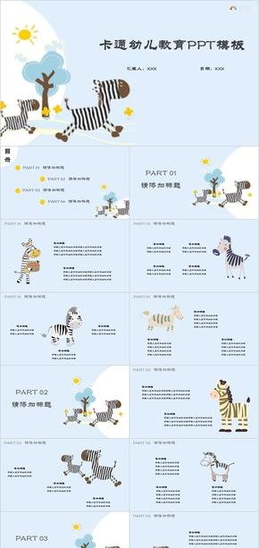 藍色卡通幼兒教育PPT模板