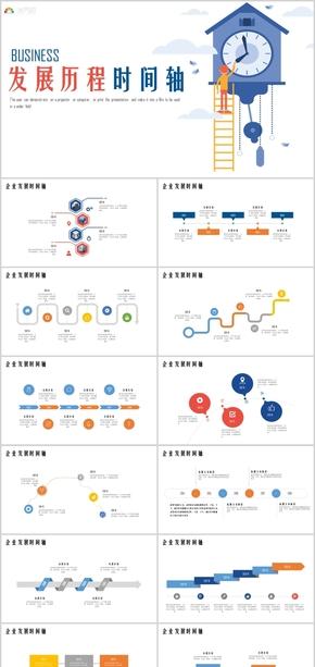 蓝色可编辑企业发展历程时间轴PPT图表