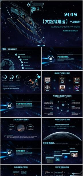 蓝色科技产品推介PPT作品