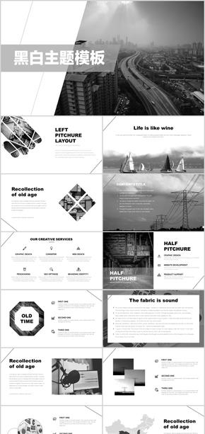 黑白商务工业PPT模板