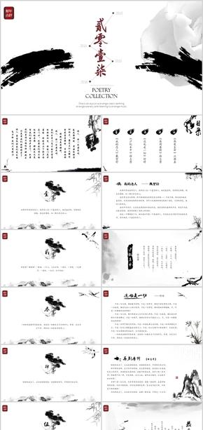 黑白中國風水墨簡約PPT作品
