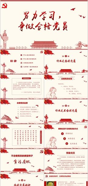 红色做合格共产党员大气PPT作品