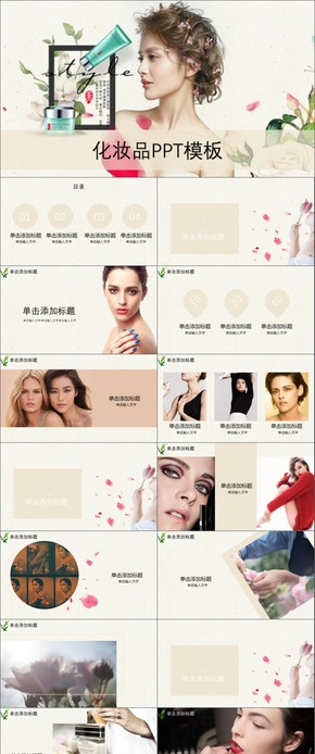 化妆品PPT模板
