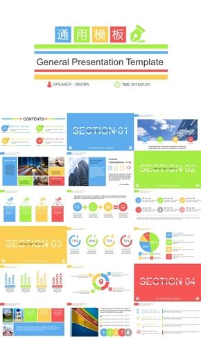 静态色彩通用模板PPT 适用IT、金融、物流行业