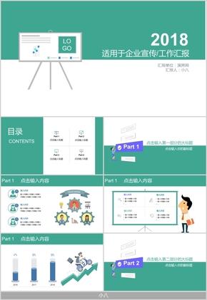 青綠色簡約大氣企業介紹 工作計劃PPT模板