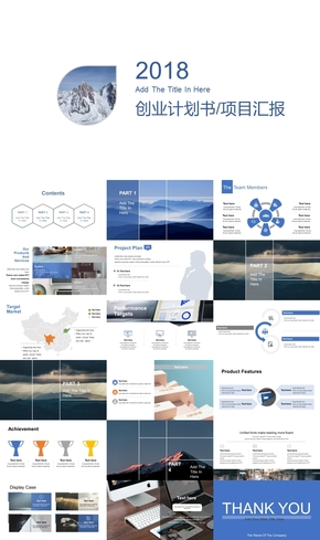 蓝色扁平风格创业计划书 项目汇报PPT模板