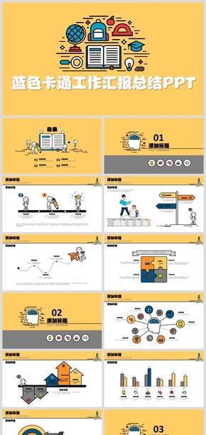 黄色卡通动画PPT模板
