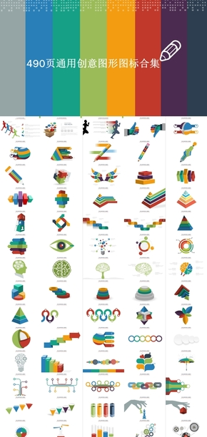 490頁通用創意圖形圖標合集