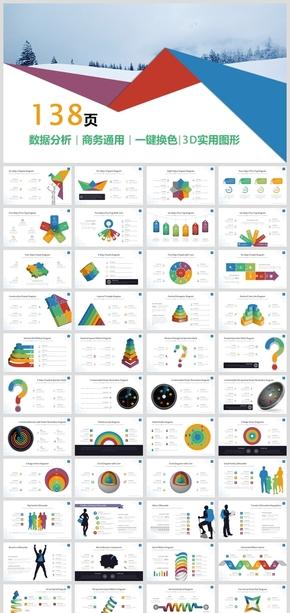 大型商务商端数据分析流程信息图PPT模板