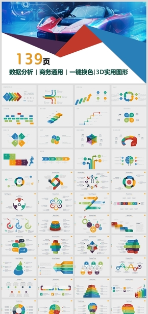 PPT模板创意图形图标多用途PPT模板