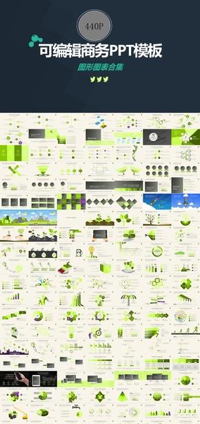 可编辑商务图表图形PPT模板