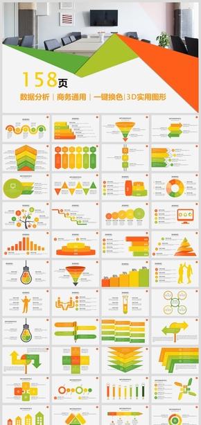 商务彩色图形图表PPT模板